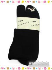 【和の志】可愛い刺繍足袋◇子犬に桜・黒