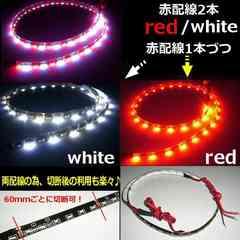 メール便可!2色側面発光SMDLEDテープライト/白赤/両配線60cm