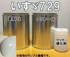 いすづ729 塗料 1kg クリヤー 1kg 希釈済 アークホワイト