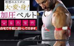 加圧 トレーニング ベルト 2個 筋肉成長 筋力アップ ダイエット 筋トレ ダンベル