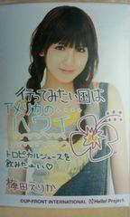 行ってみたい国・ポストカードサイズ1枚 2009.8.15/梅田えりか