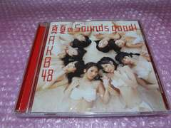 先着1円!AKB48 真夏のSounds good !※同梱不可
