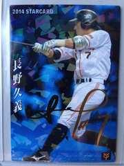 2014カルビー/第2弾サインパラレル版S-37・長野久義