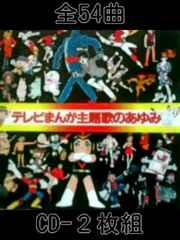 テレビまんが主題歌のあゆみ 全54曲 2枚組