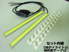 送料無料 LED デイライト 12V24V 面発光COB 白 銀枠17cm 2個set
