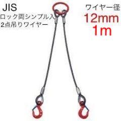 新品 JISロック両シンプル入 2点吊ワイヤー 12mm 1m