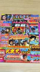 美品 パチンコ実戦ギガMAX(2018.6月号)DVD6時間30分付き