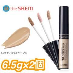 the saem(ザセム) カバーパーフェクションチップコンシーラー2本