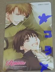 今日からマ王 図書カード500円分 Newtype Romance 角川書店