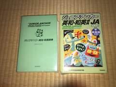英和・和英辞典 ジュニアアンカー 学研