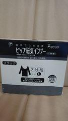 ★新品★ピップ磁気インナー7分袖サイズL 黒