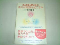 恋とお金と夢に効く幸せな奇跡を起こす本  佳川奈未 (送164)