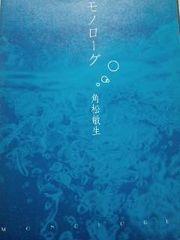 絶版【角松敏生】モノローグ