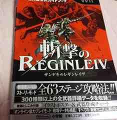 wii 斬撃のレギンレイヴ  公式ガイドブック
