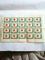切手 20円 天皇皇后両陛下 御訪米記念 1975 20枚 記念切手