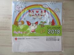 けんけつちゃん 卓上カレンダー 2018 ゆるキャラ 赤十字社