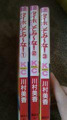 タイホしてみ-な!全3巻〓川村美香〓み〜な!
