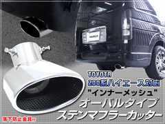 200系 ハイエース オーバルステンマフラーカッター ステンレス製