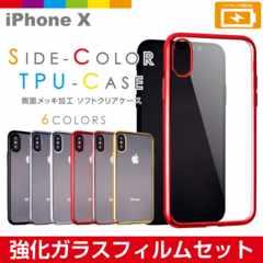 【注目商品】iPhoneXケースTPU ガラスフィルム付