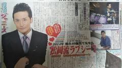 TOKIO 松岡昌宏◇2014.7.5日刊スポーツ Saturdayジャニーズ