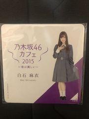 乃木坂46 白石麻衣 コースター 乃木坂カフェ2015 命は美しい