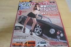 カスタムカー 2012年 3月号 雑誌 自動車 車 本 ハイエース 箱車