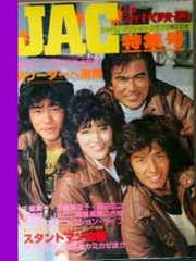 別冊近代映画・JAC特集号