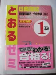 日商簿記1級とおるゼミ商業簿記