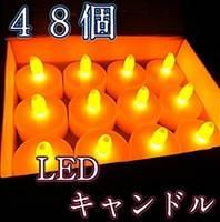 ★即日発送★ 48個セット キャンドルライト 電池付