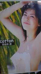 那由多遥『cotton』