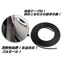 送料無料 汎用 U字型ゴムモール 両面テープ付6mm幅×10M 黒色