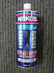 WAKO'S インジェクタークリーナー DIESEL-1