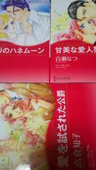 ハーレクインコミック★三人の無垢な花嫁シリーズ3冊セット★麻生歩百瀬なつ他