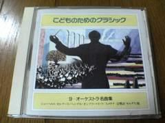 CDこどものためのクラシック9