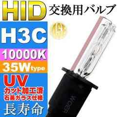 ASE HID H3Cバーナー35W10000Kバルブ1本 as9003bu10k