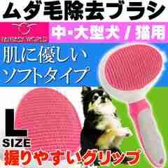 犬 猫 ペット用ムダ毛取りブラシ スリッカーブラシL Fa008