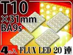 20連FLUXLEDルームランプT10×31mmBA9S(G14)レッド4個 as946-4