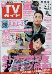 TVガイド2012年2月3日号 松岡昌宏さんと横山裕さん表紙