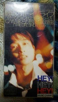 小沢健二 戦場のボーイズライフ CDS