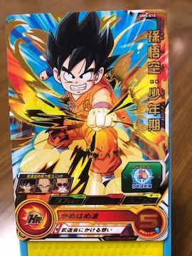 スーパードラゴンボールヒーローズ R 孫悟空:少年期  UM5弾