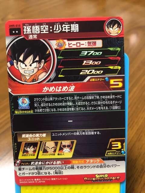 スーパードラゴンボールヒーローズ R 孫悟空:少年期  UM5弾 < トレーディングカードの