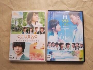 中古DVD2本 青春エール orange 土屋太鳳  レンタル品