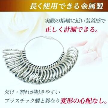指輪 リング 指輪計測 リングゲージ 日本規格 男女兼用