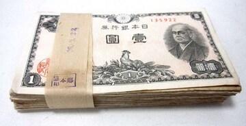 紙幣 二宮尊徳 壱円 100枚