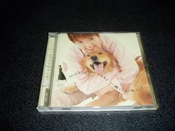 CD「神崎まき/一緒にいたい!」94年盤
