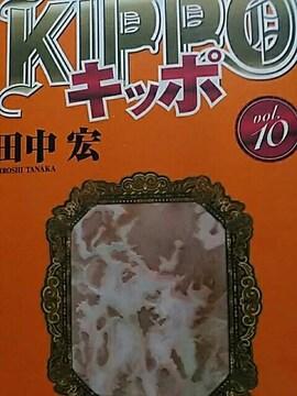【送料無料】キッポ 16巻セット《バッドボーイズ続編マンガ》