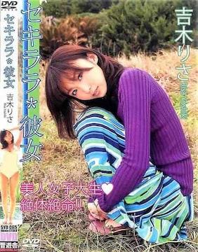 ◆吉木りさ DVD 『セキララ*彼女』