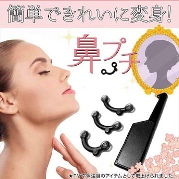 【XS〜Mセット】整形級に鼻が高くなる★矯正鼻プチ★送料無料