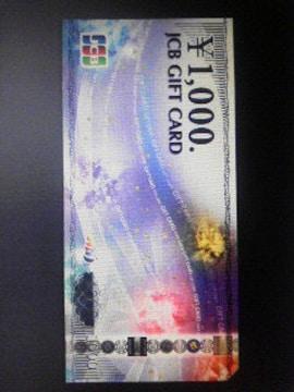 (送料込オマケ付)★JCBギフトカード★1000円券4枚 4000円分