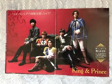 King & Prince 11/21 Myojo&ポポロ・ガイド・QLAP・テレステ切り抜き